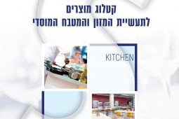 עזרי הדרכה ובטיחות למטבח
