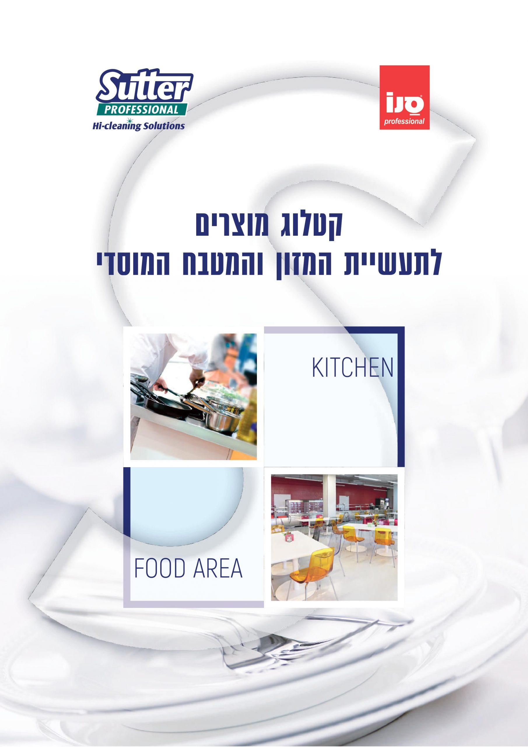 קטלוג המטבח המקצועי 2020