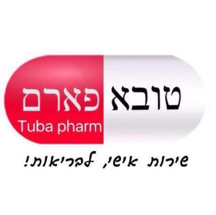 בית מרקחת Tuba pharm טובא פארם